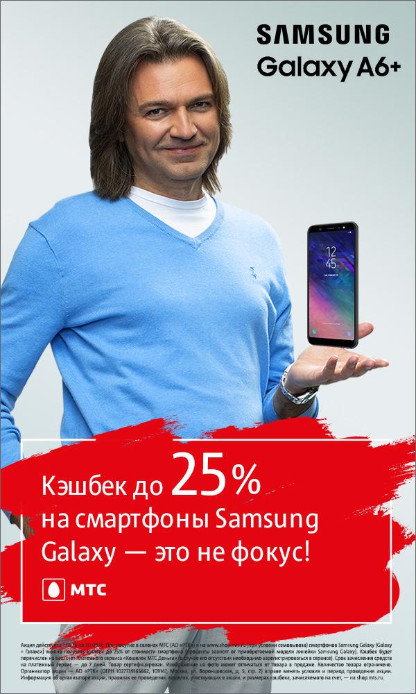 Получи до 25% кэшбэк при покупке смартфонов Samsung Galaxy МТС