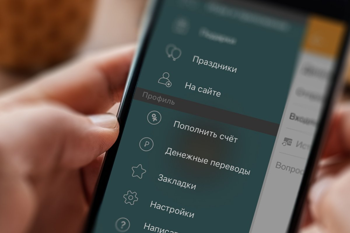 «Одноклассники» запустили денежные переводы на Украину