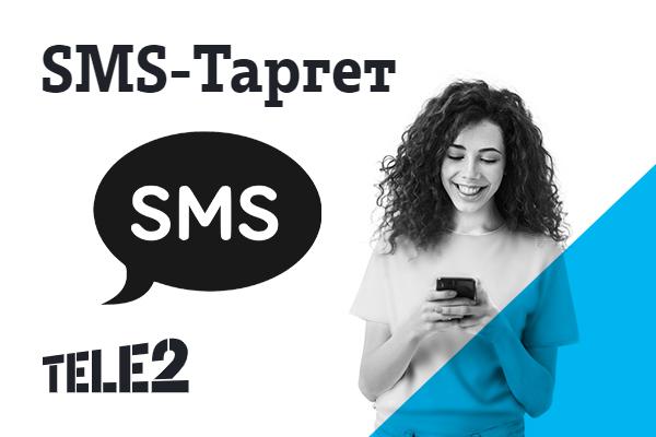 """У сотового оператора Tele2 """"поумнели"""" SMS-рассылки"""