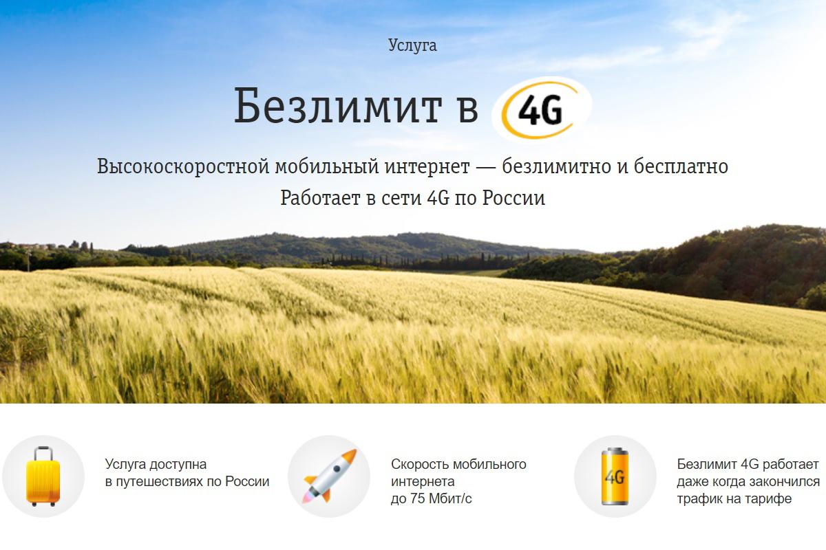 «Билайн» запустил безлимитный интернет в сети 4G