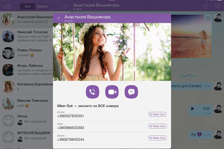 Число звонков через Viber в России на телефонные номера выросло на 25%