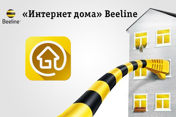 «Билайн» подключил миллион пользователей к бесплатному домашнему интернету