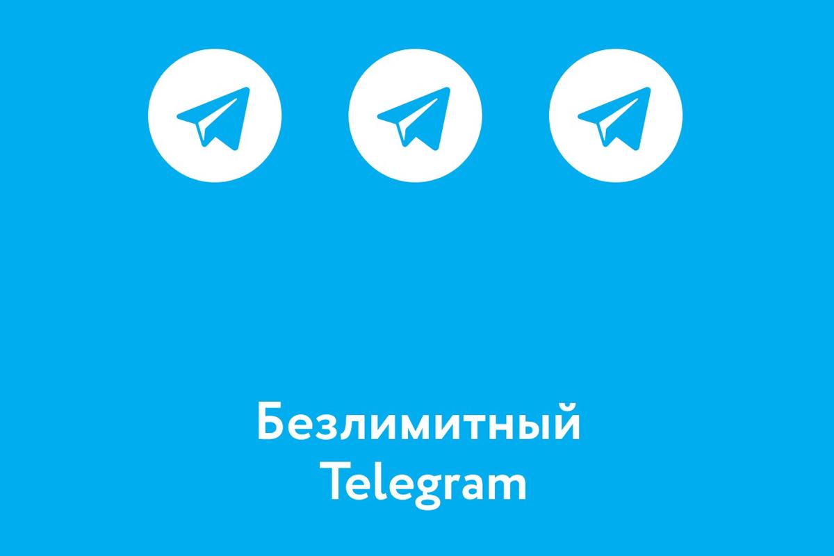 Yota вернула Telegram