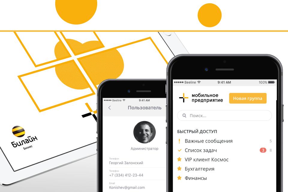 Билайн» внедрил в «Мобильное предприятие» аналитику работы компании