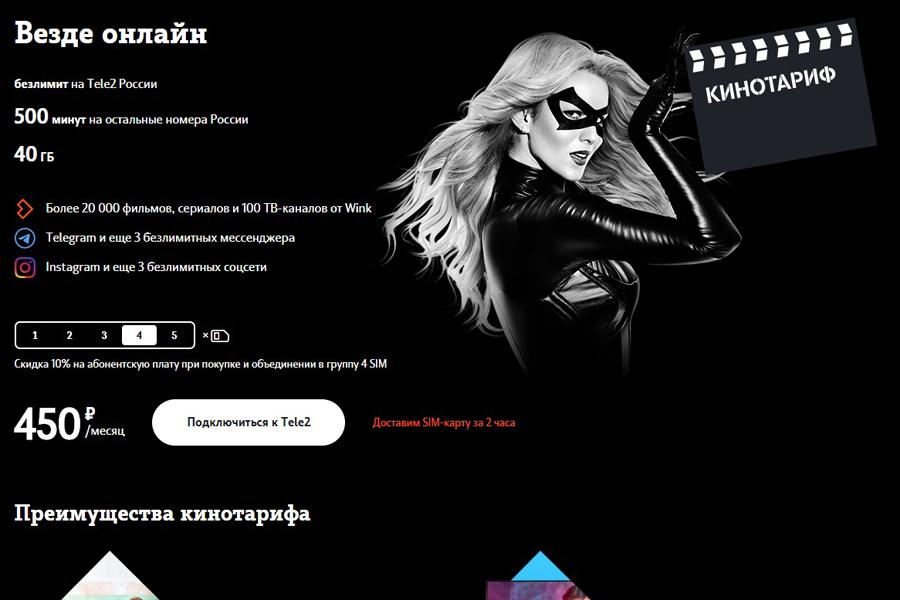Tele2 представил специальный кинотариф для любителей фильмов и сериалов