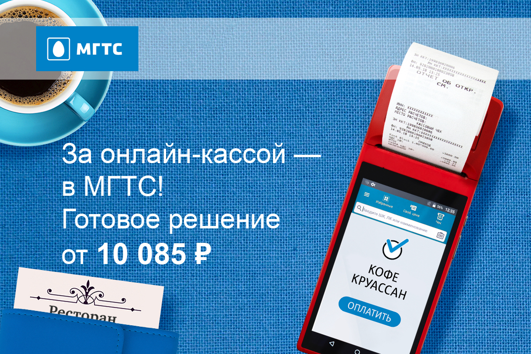 МГТС объявила о запуске продаж онлайн-касс