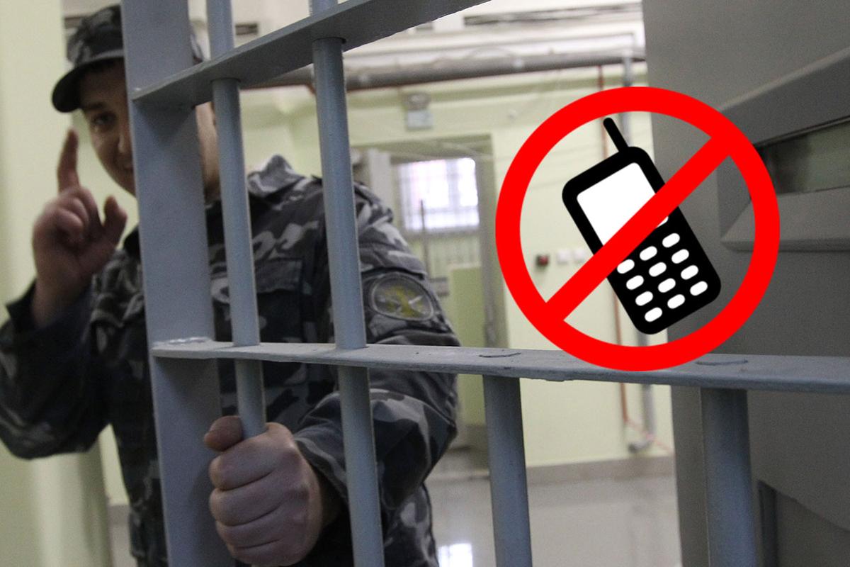 Законопроект по блокировке услуг связи в местах лишения свободы прошел первое чтение
