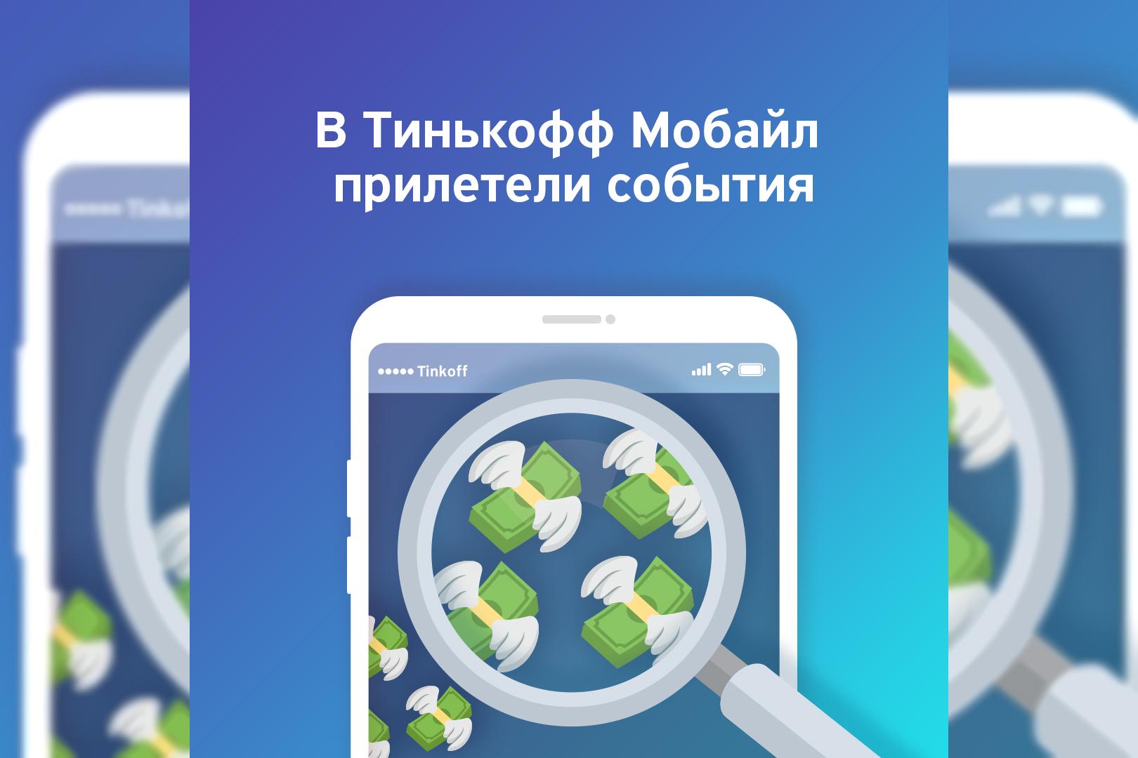 Тинькофф Мобайл запустил детализацию расходов в мобильном приложении