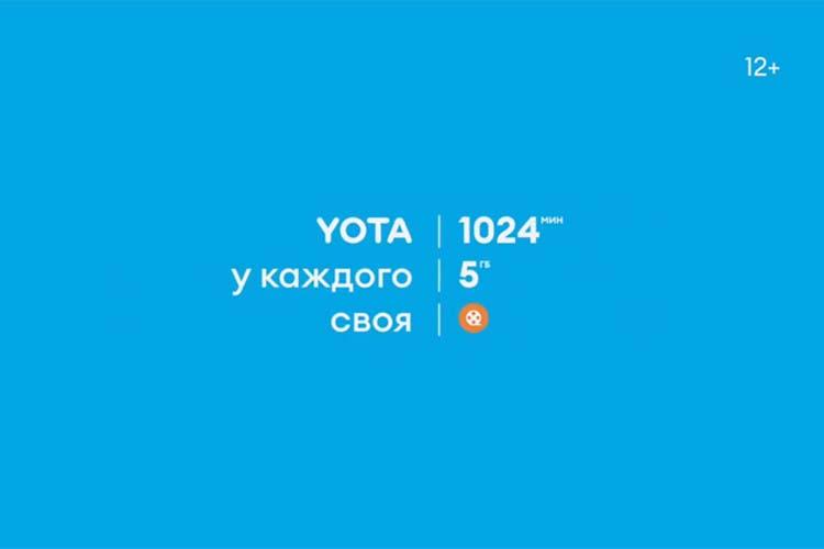 Yota запустила рекламную кампанию #yotaукаждогосвоя