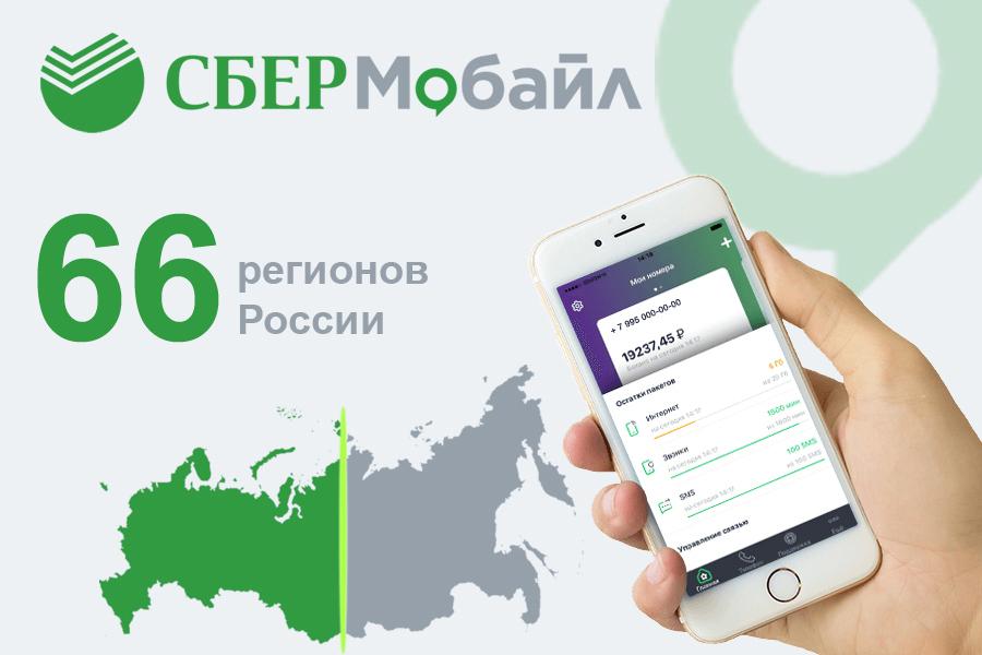 «СберМобайл» работает уже в 66 регионах России