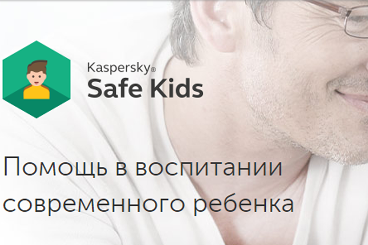 «Ростелеком» предлагает надежную защиту для цифровых коммуникаций ребенка