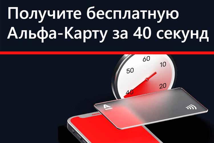 Билайн и МТС стали партнерами Альфа-Банка по внедрению сервиса «Мобильный ID»
