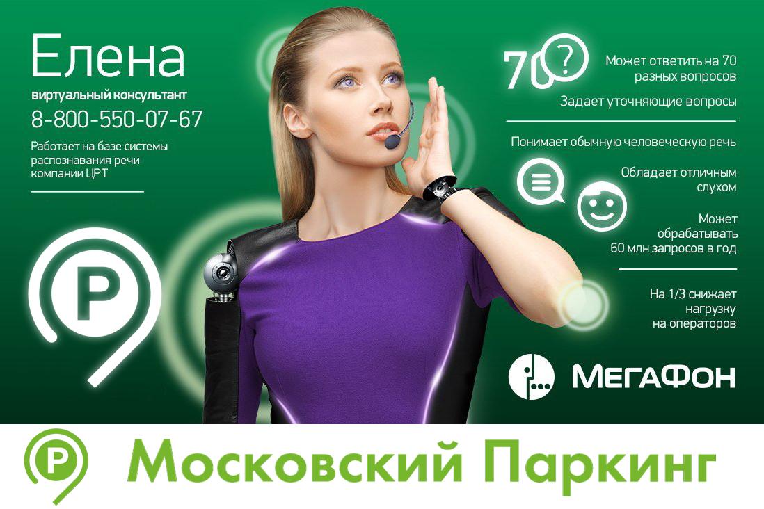 Оплатить парковку в Москве поможет виртуальная «Елена»