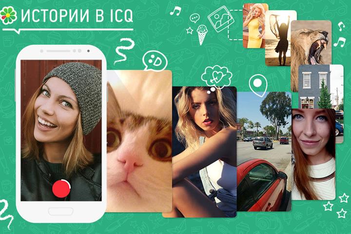 В ICQ представили аналог «сгорающих» постов Snapchat