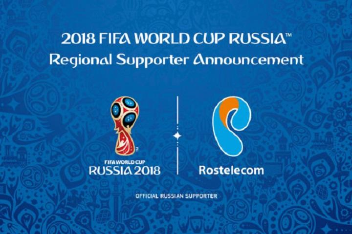 «Ростелеком» стал официальным спонсором Чемпионата мира по футболу FIFA 2018