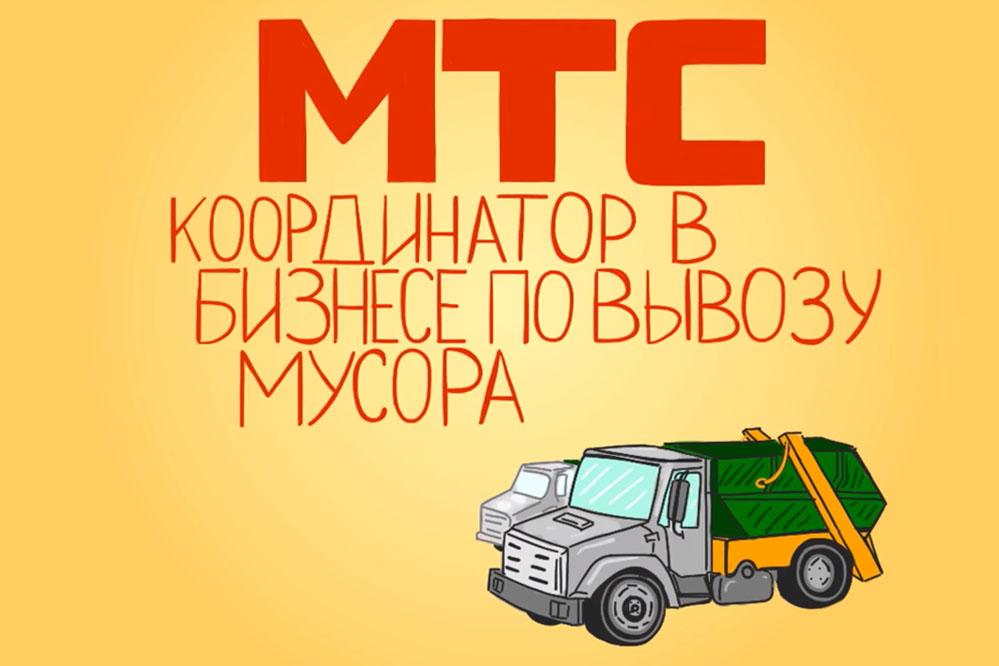 МТС научилась зарабатывать на мусоре