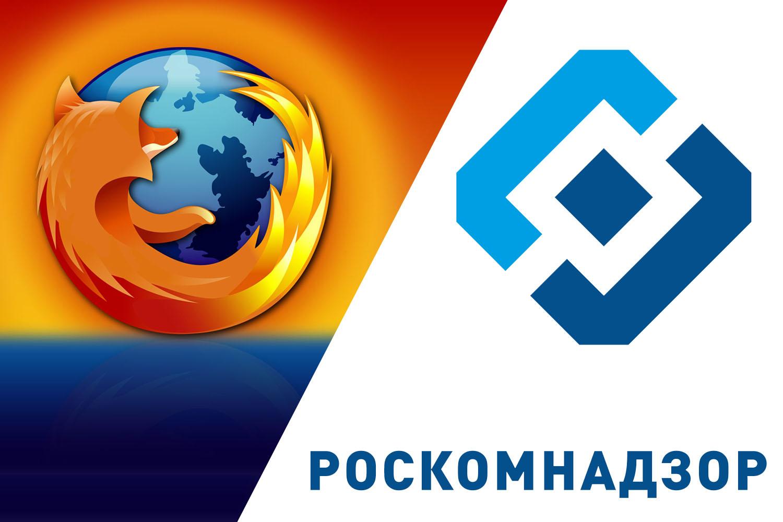 Браузер Firefox сможет открывать заблокированные Роскомнадзором сайты