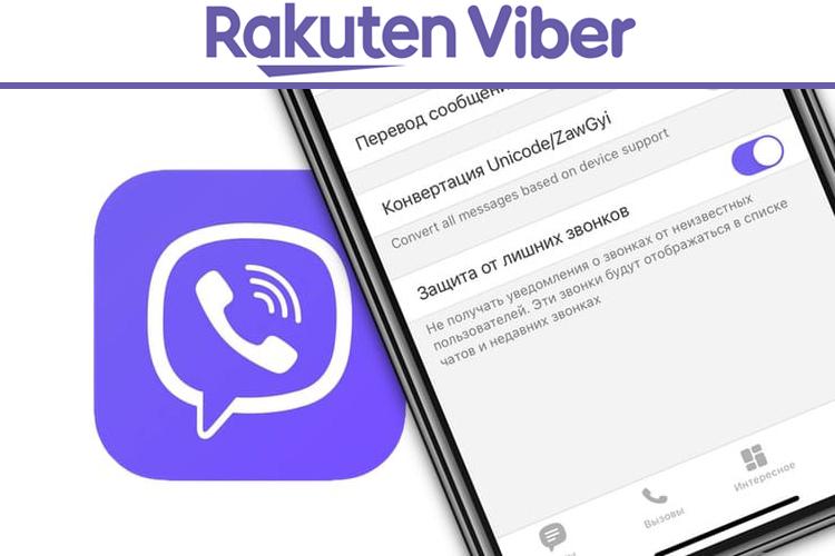 В Viber появилась функция защиты от входящих звонков с неизвестных номеров