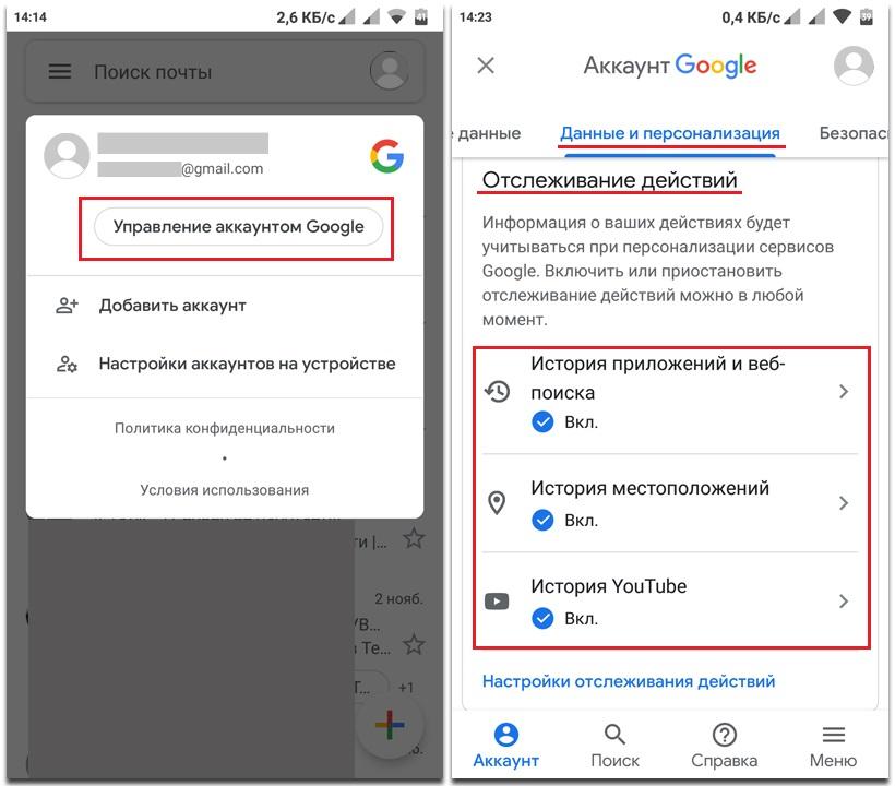 сбор данных гуглом