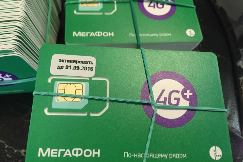 «Мегафон» меняет тарифы — самый дешевый тариф подорожал на 100 рублей