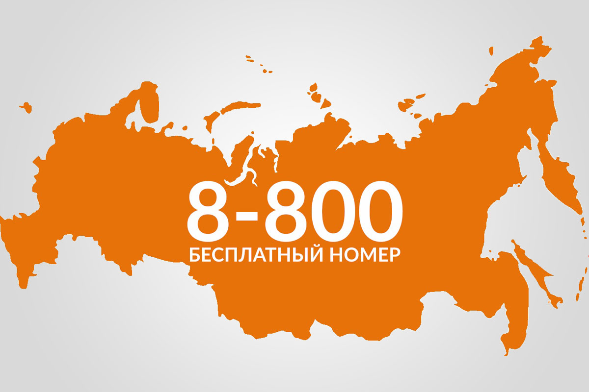 """""""Бесплатные"""" линии 8-800 принесли операторам больше 10 млрд рублей"""