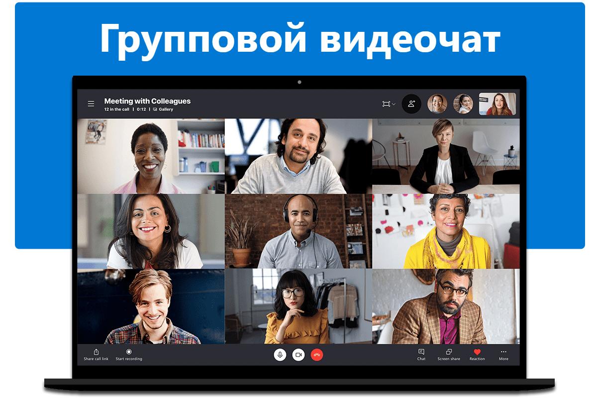 Skype разрешил участвовать в видеоконференциях до 100 человек