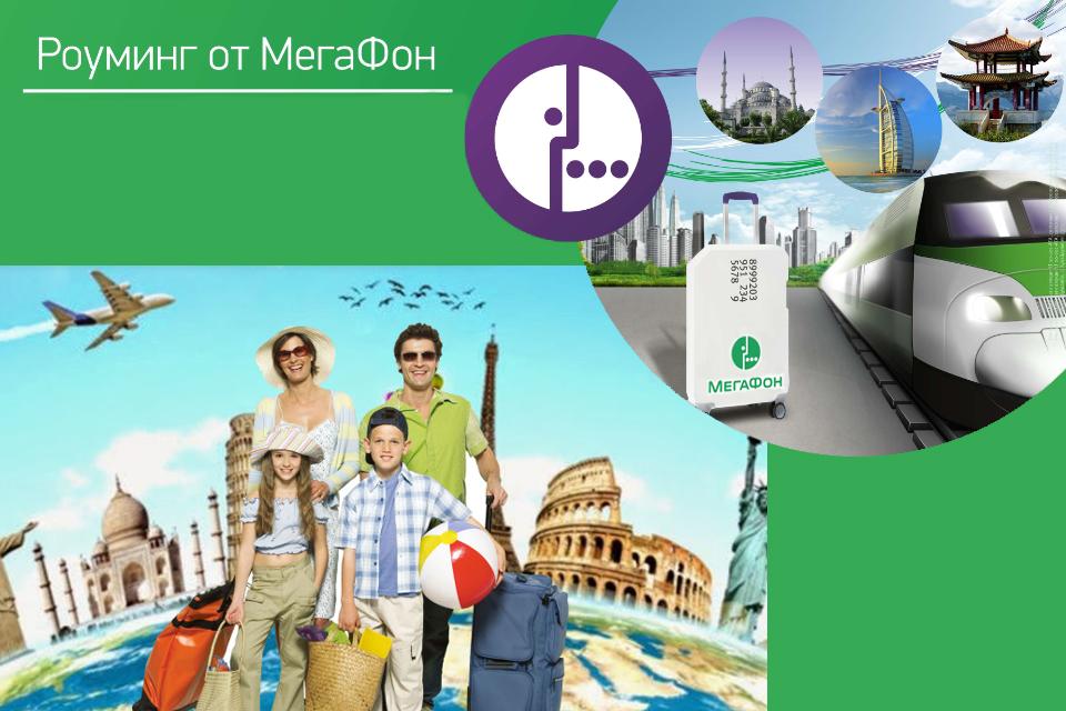 «МегаФон» повысил цены на международный роуминг