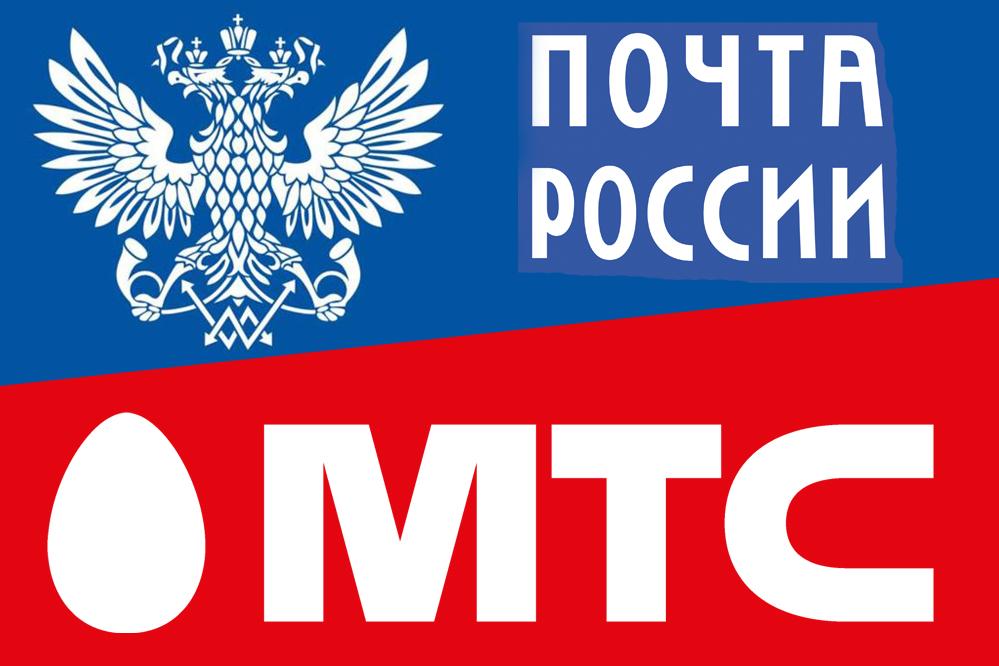 МТС поселилась в отделениях Почты России