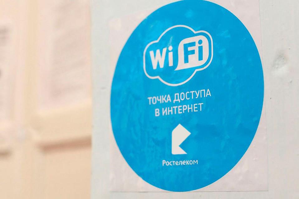 В Москве сеть Wi-Fi «Ростелекома» для бизнеса насчитывает 1792 точек доступа