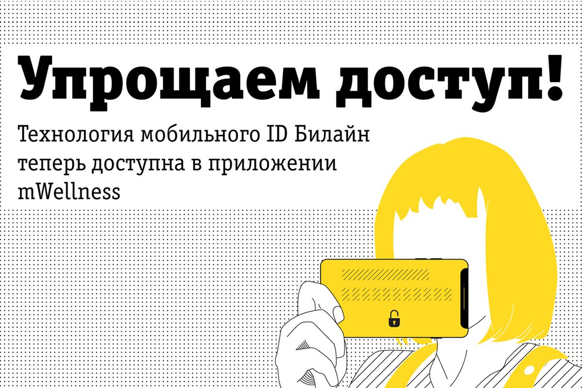 Билайн внедряет мобильный ID для авторизации на интернет-ресурсах