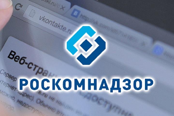 «ВКонтакте», «Одноклассники», «Яндекс» и Twitter попали под блокировку Роскомнадзором