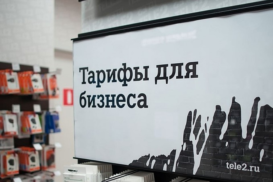 Tele2 подросла в корпоративном сегменте Московского региона