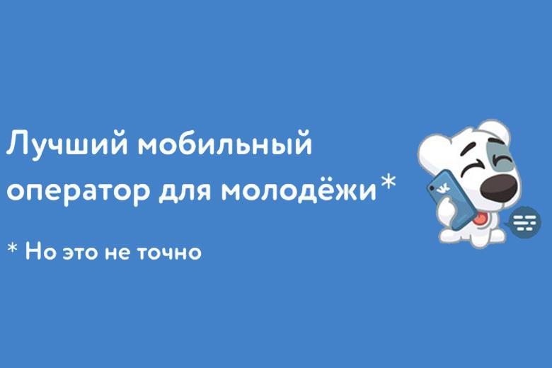 «ВКонтакте» запустила продажи SIM-карт виртуального оператора VK Mobile