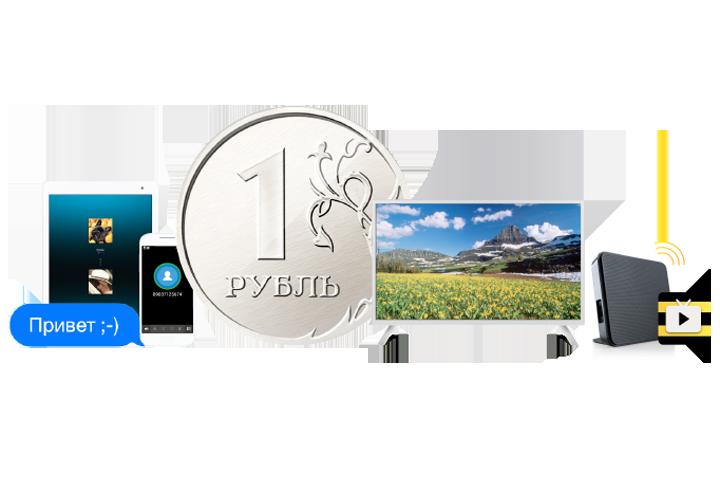 «ВСЁ в одном»: домашний интернет и ТВ от «Билайн» за 1 рубль в месяц!