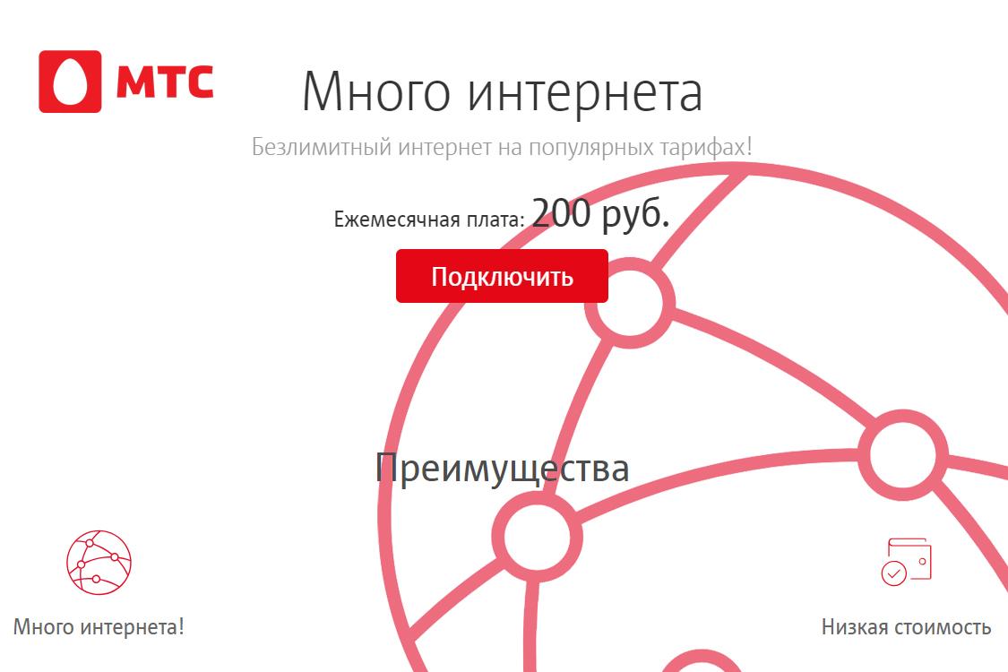 """""""Много интернета"""" с МТС на тарифах линейки «Smart»"""