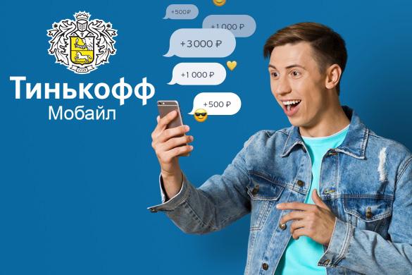 «Тинькофф мобайл» запустил реферальную программу - оператор заплатит вам за друзей