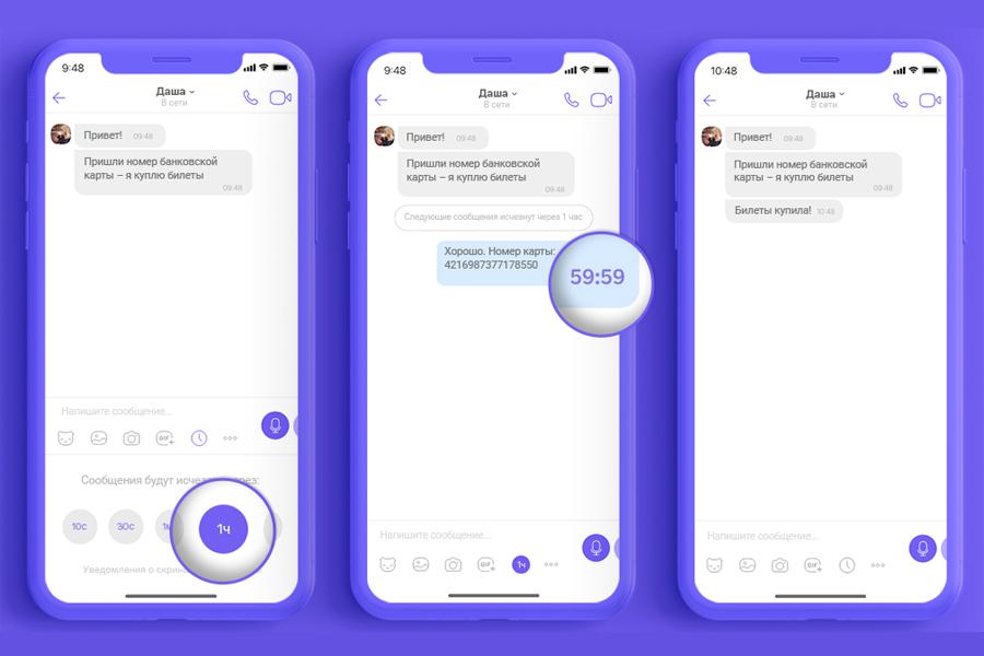 Viber запустил исчезающие сообщения в обычных чатах