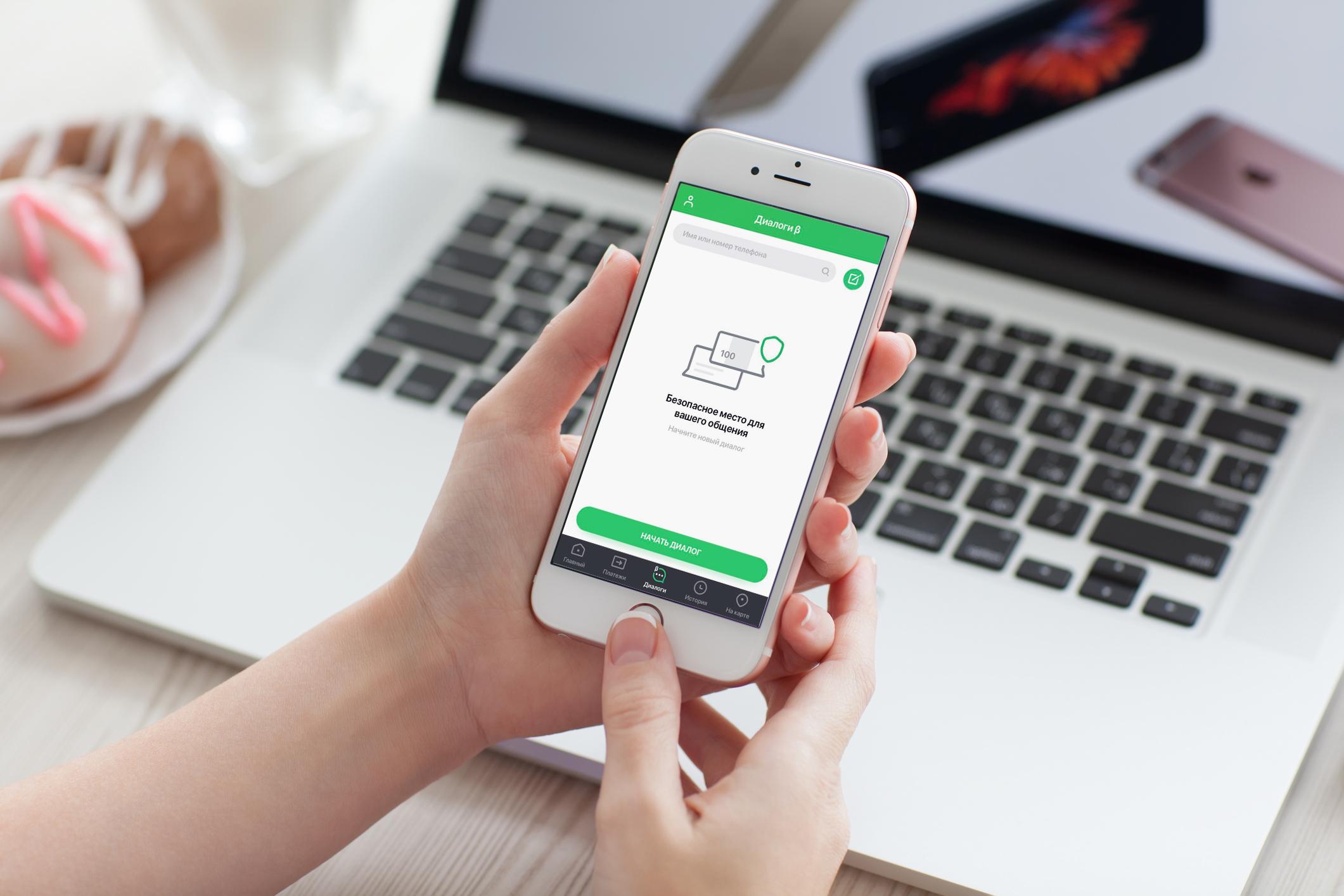 Сбербанк запустил мессенджер «Диалоги» в приложении «Сбербанк Онлайн»