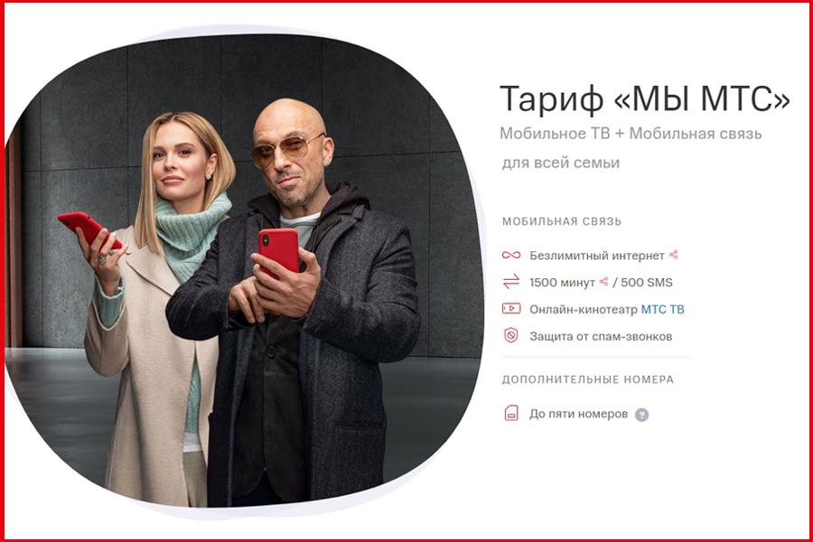 МТС запустила новые семейные тарифы линейки «Мы МТС»