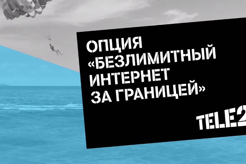 """Tele2 позволила не платить за """"домашний"""" тариф в международном роуминге"""