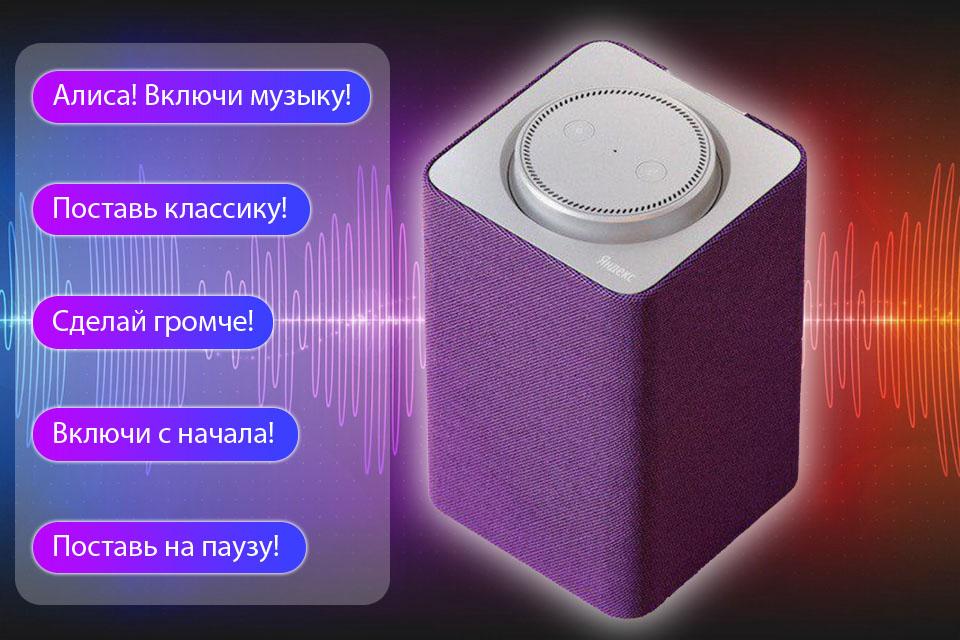 """""""Умная"""" колонка с «Алисой» – первый гаджет от «Яндекса»"""