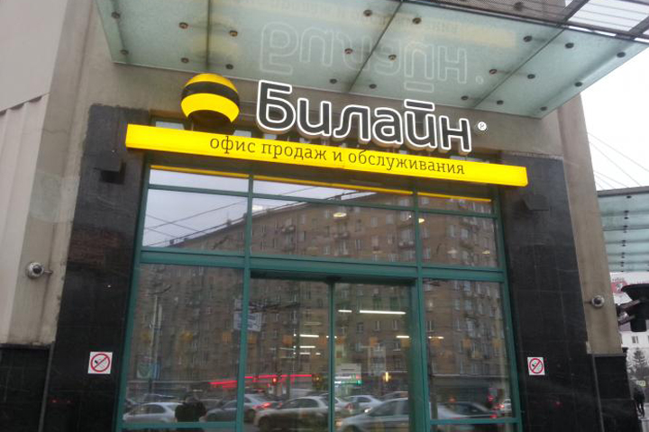 «Вымпелком» не намерен выкупать свою штаб-квартиру в Москве