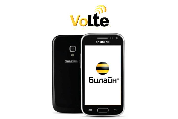 «Билайн» первым в России предоставит клиентам качество VoLTE