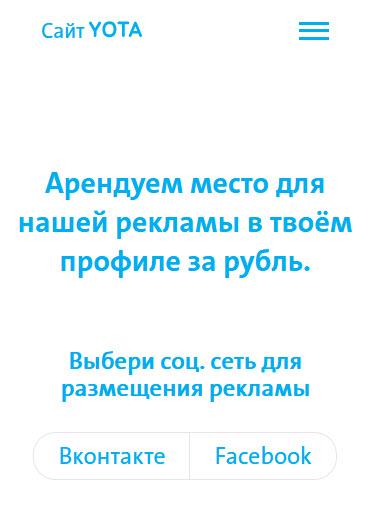 Арендуем место для нашей рекламы в твоём профиле за рубль.