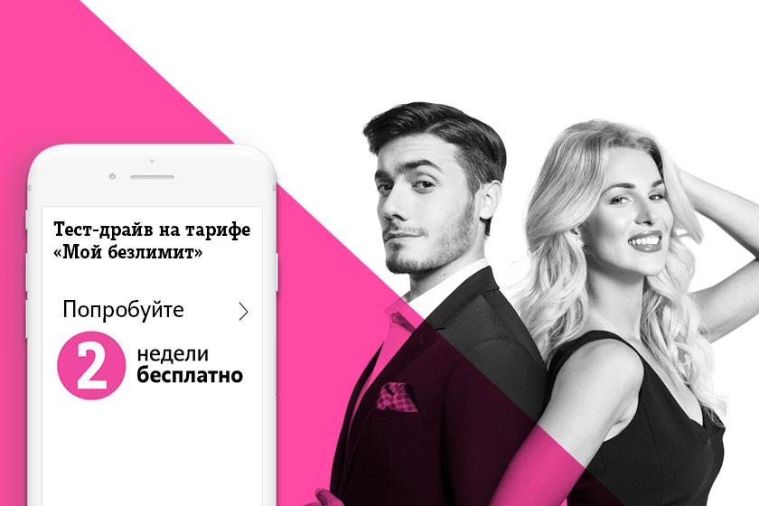 Tele2 предлагает бесплатно общаться и пользоваться интернетом две недели