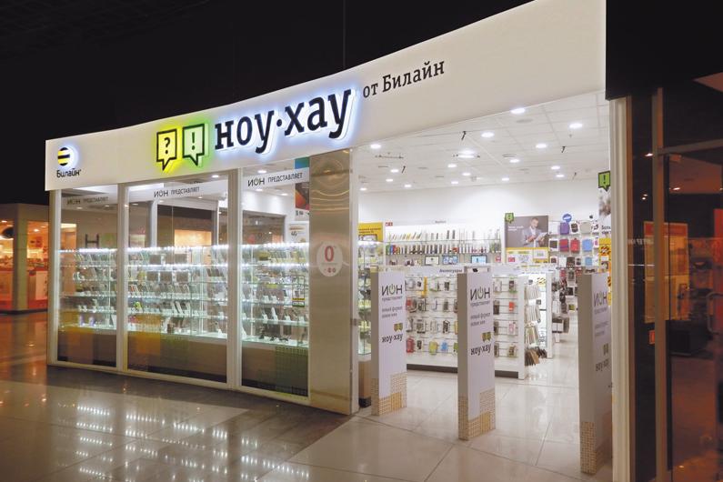 «Билайн» расширяет розничную сеть магазинов под брендом «Ноу-Хау»
