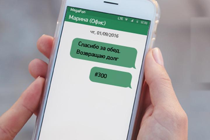 МегаФон упростил возможность денежных переводов своим родным и близким