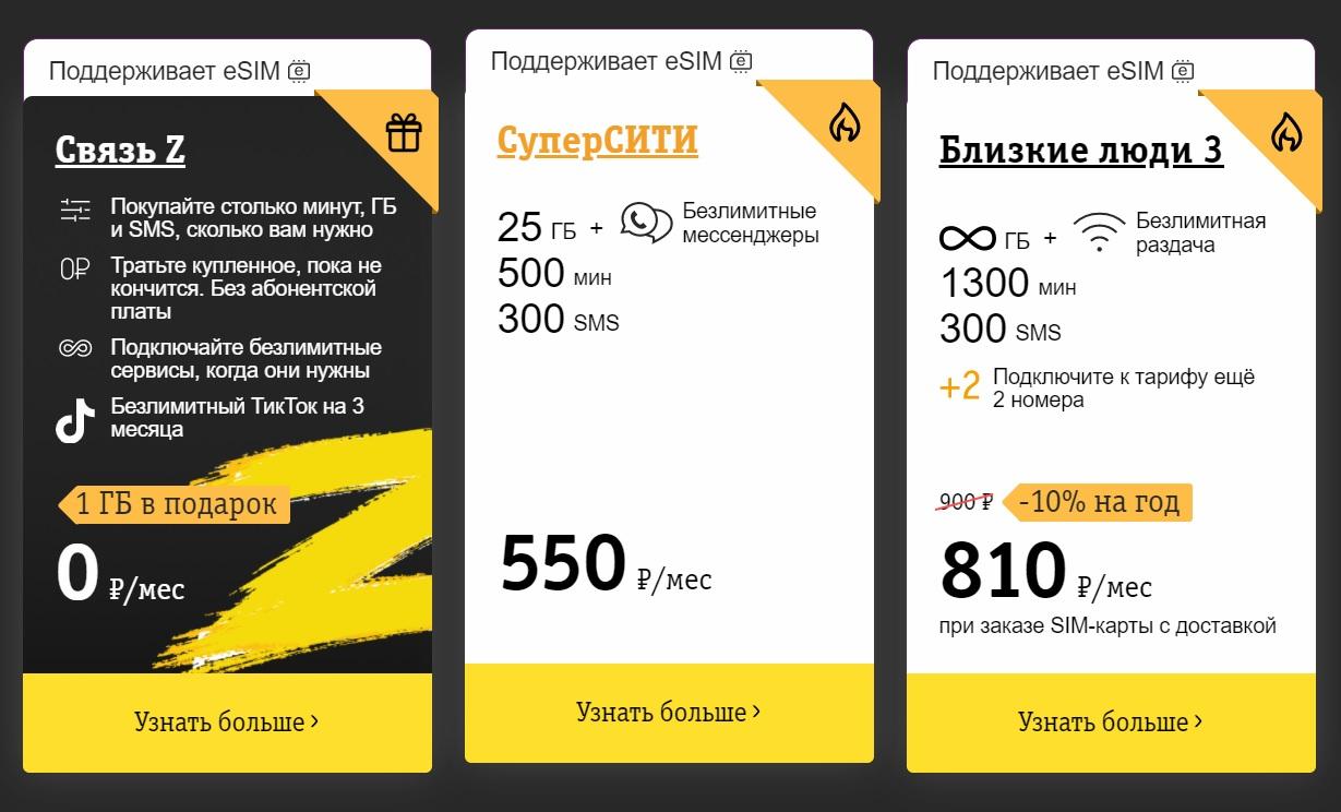 Компания «Билайн» запустила тариф «СуперСИТИ»