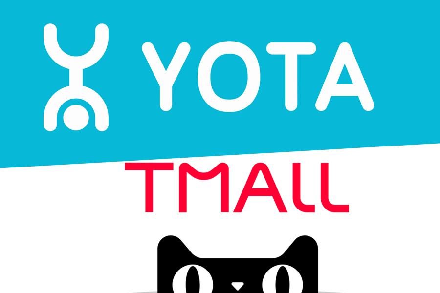 Yota запустила продажи SIM-карт на Tmall