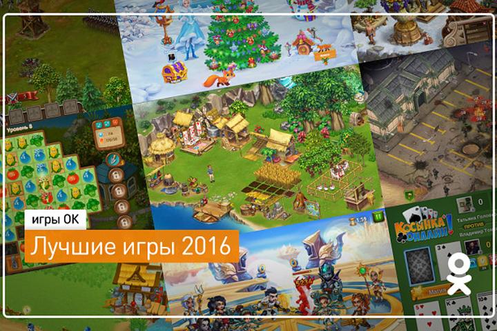 «Одноклассники» выбрали лучшие игры по итогам 2016 года